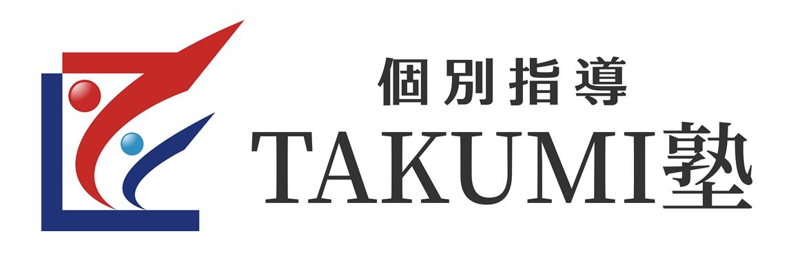 個別指導TAKUMI塾