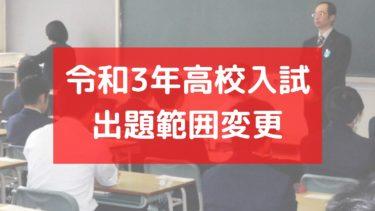 令和3年度北海道高校入試の出題範囲が一部削除されました。