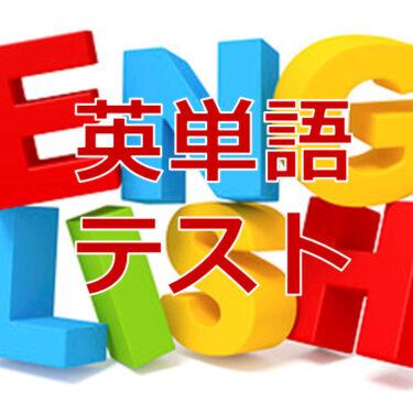 英単語テスト